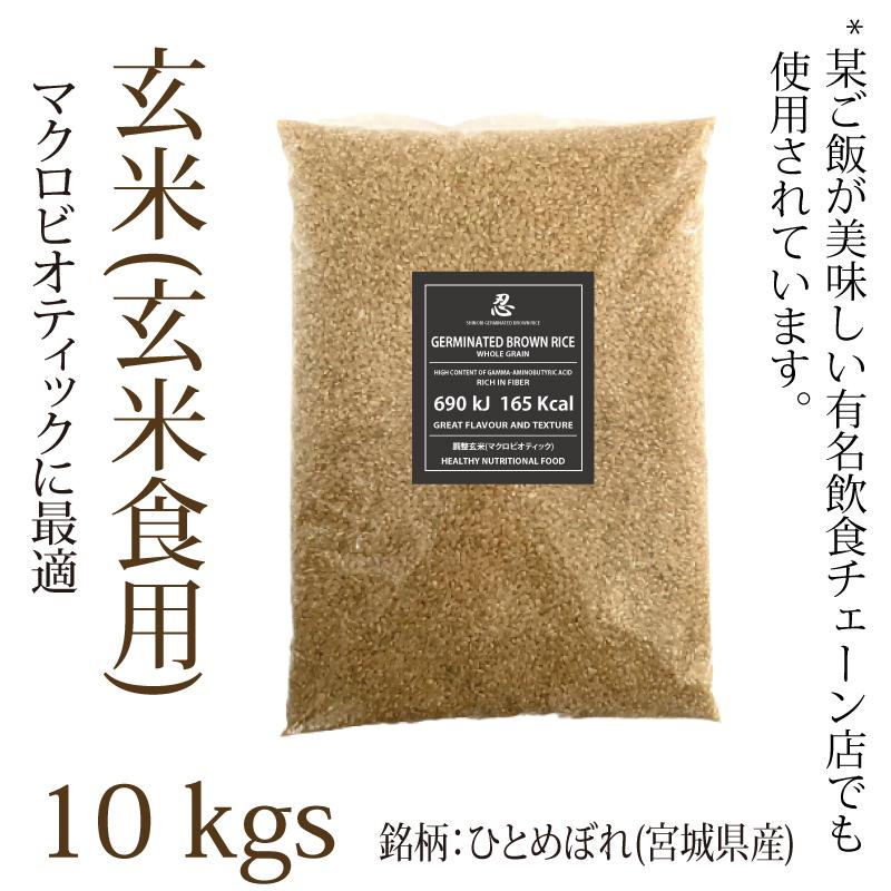 玄米(玄米食用)